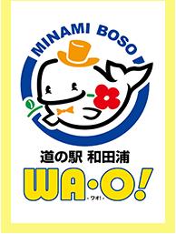 道の駅和田浦ワオ!
